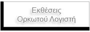 ektheseis_orkwtou